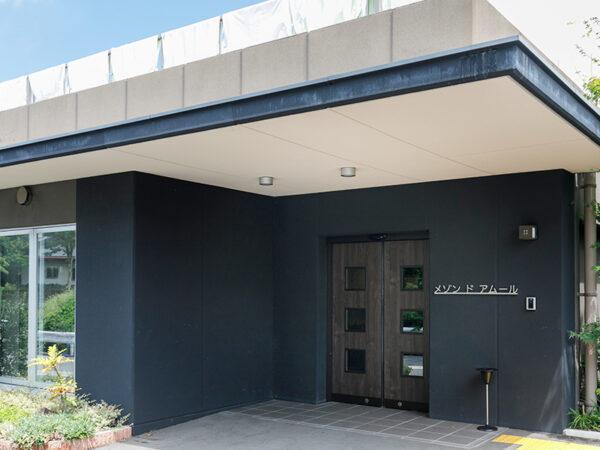 サービス付き高齢者向け住宅メゾン・ド・アムール